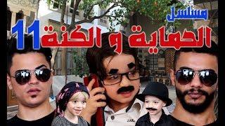 Download lagu مسلسل الحماية و الكنة الحلقة 11 || نصب و دموع