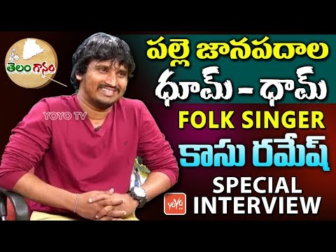 Folk Singer Kasu Ramesh Exclusive Interview | Latest Telangana Folk Songs 2019 | Telanganam | YOYOTV