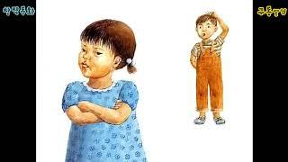 어린이 창작동화 5편 3부 - 말하는 동화책