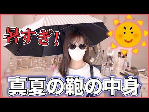 【完全防備】真夏のコスメヲタクの持ち物紹介! from YouTube · Duration:  7 minutes 35 seconds