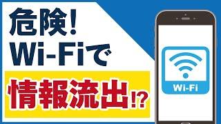Wi-Fiで情報流出!?危険なフリーWi-Fiと安全な利用方法 screenshot 4