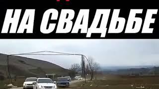 Традиция едва не привела к трагедии на сельской свадьбе на видео в Дагестане