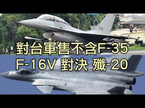 中共什麼時候制裁美軍火商啊?美對台軍售,台灣為什麼不買F-35?是精明還是被美國涮了? F-16V如何對決殲-20?(江峰漫談20190822第28期)