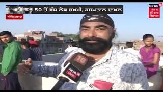 Amritsar LIVE: ਐਸ ਕਰ ਕੇ ਹੋਇਆ ਹਾਦਸਾ