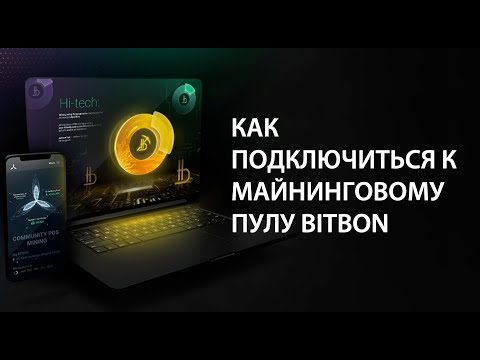 КАК ПОДКЛЮЧИТЬСЯ К МАЙНИНГОВОМУ ПУЛУ BITBON / Юрий Гава