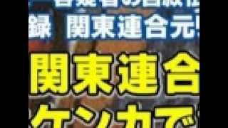 関東連合マニア向け・・・ 東京都目黒区中央町2・・・