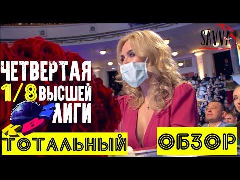 КВН-2020. Четвертая 1/8 Высшей лиги. ТОТАЛЬНЫЙ ОБЗОР!