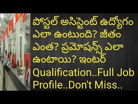 Postal Assistant Job(Salary,Pramotions,work,Exam pattern)Full Details | Must Watch