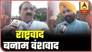 Patriotism Vs Dynasty Politics: Debate From Rohtak | ABP News