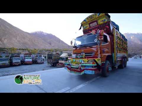 สำรวจธรรมชาติ on the world : Karakoram Highway EP.2