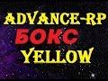 [ Advance-rp ] Ответы на Бокс ( стиль боя )