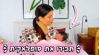 תכירו את... איך קראנו לתינוקת וסיפור הלידה שלי👼🏻🤱🏻