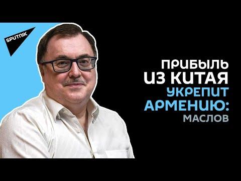 Армянские товары могут взять долю китайского рынка, считает российский китаевед Алексей Маслов