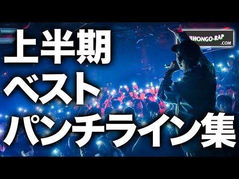2019年上半期ベストパンチライン集  | 日本語ラップCOM