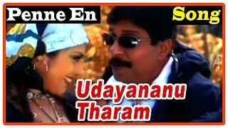 Udayananu Tharam Movie Songs |Penne En Penne Song | Afsal | Shalini Singh | Deepak Dev