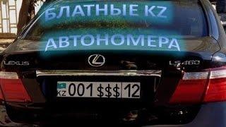 блатные АВТОномера KZ. Все виды номеров АВТО в Казахстане - 1 Minute story NS
