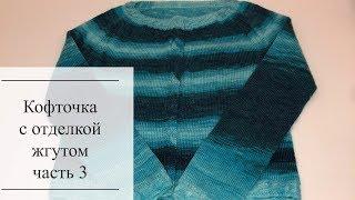 Gambar cover Мк детская кофточка с отделкой жгутом часть 3