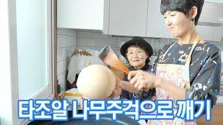 미우새 김건모가 힘들게 깬 타조알 나무 주걱으로 깨기!! 그게 가능해 ?? [ 공대생네 가족 ]