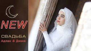 Чеченская свадьба. Самая красивая свадьба в Ингушетии