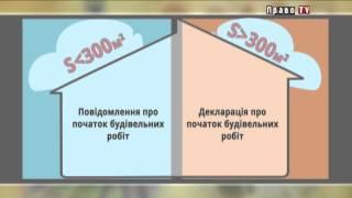 ВАШ АДВОКАТ: как получить разрешение на строительство  частного дома?(, 2014-11-14T13:35:14.000Z)
