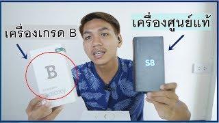 วิธีดู Samsung เกรด B และ Cybermate +  วิธีเช็คเครื่องก่อนซื้อ