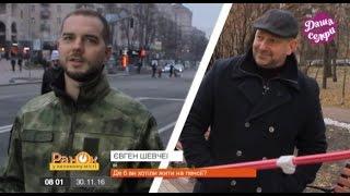 Депутат VS ветеран АТО  Даша Селфи выяснила, кто знает жизнь лучше
