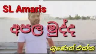 Jokes sinhala, අපල මුද්ද funny  jokes SL Amaris product