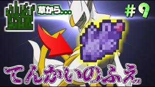 【Minecraft】草からてんかいのふえ出現!?草ポケクラ#9【ゆっくり実況】【ポケモンMOD】