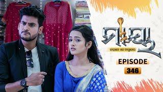 Maaya   Full Ep 346   22nd July 2021   Odia Serial – TarangTV