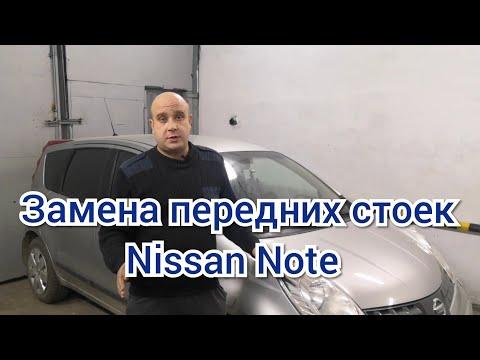 Замена передних стоек Nissan Note, ремонт передней ходовой Nissan Note)
