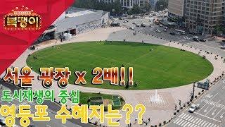 서울광장 2배 규모! 도시재생 중심 영등포 수혜지는?_…