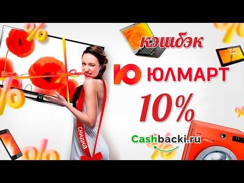 Как получить кэшбэк от Юлмарт (Ulmart.ru)