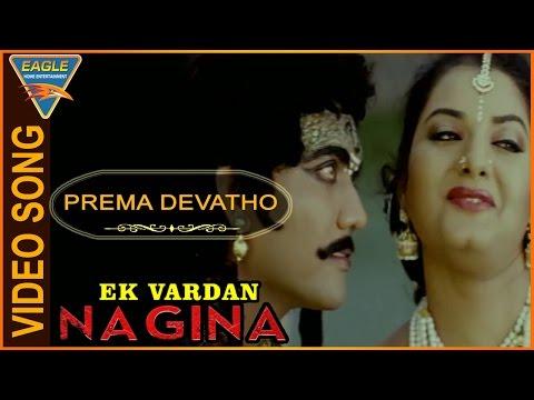 Ek Vardaan Nagina Hindi Dubbed Movie    Prema Devatho Video Song    Eagle Hindi Movies