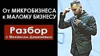 Разбор с Михаилом Дашкиевым. От микробизнеса - к малому бизнесу! | Бизнес Молодость