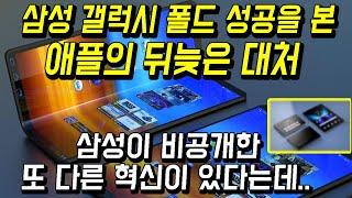 삼성 갤럭시 폴드 성공을 본 애플의 뒤늦은 대처에도 삼성을 따라잡을 수 없는 혁신 또 있어