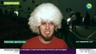 Хабиб vs Конор – поединок года: Дагестан уже неделю празднует победу земляка