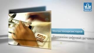 электронные весы МАССА-К(ЗАО «МАССА-К» — крупнейший российский производитель электронной весоизмерительной техники. Мы работаем..., 2011-07-11T10:27:42.000Z)