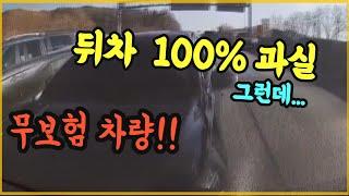 9366회. 고속도로에서 뒤차 100% 추돌사고가 발생…