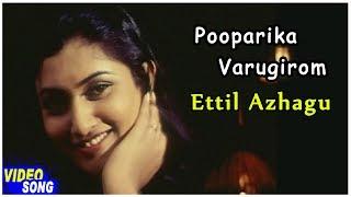 Pooparika Varugirom Movie Songs | Ettil Azhagu Song | Ajay | Malavika | Vidyasagar | Music Master