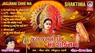 Jagjanni Che Maa Shakti Maa || Shakti Maa Ni Char Dham Ni Aarti