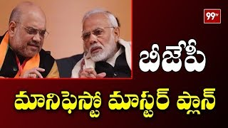 BJP Manifesto Master Plan For Parliament Elections | #PMModi | 99 TV Telugu