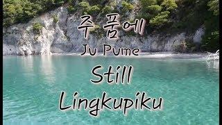 주 품에 (Lingkupiku / Still) Korean Version + Rom + English Lyric + Indonesian Lyric (Korean Hillsong)