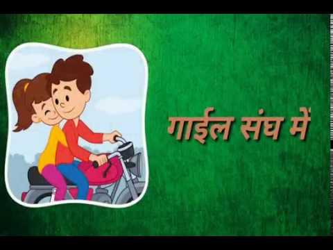 Din Pe Din Duni Latke Bhojpuri Status Video