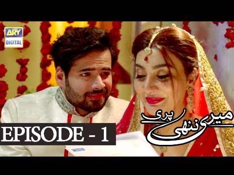 Meri Nanhi Pari - Episode 1 - 5th February 2018 - ARY Digital Drama