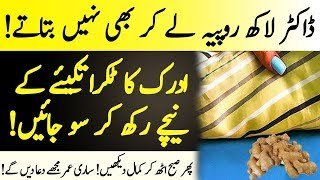 Adrak kay Lakhon Rupay Kay Faiday | Benefits Of Adrak | Islamic Solution