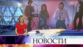 Выпуск новостей в 15:00 от 13.03.2020
