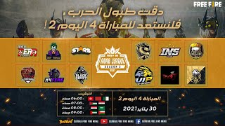 [2021]Free Fire Arab League | Season ||| المباراة 4 اليوم 2 |Group FDE