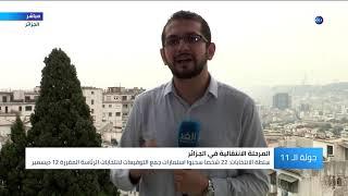 22 راغبا في الترشح لرئاسيات الجزائر.. فهل ستنجح الانتخابات في تهدئة الحراك الشعبي؟