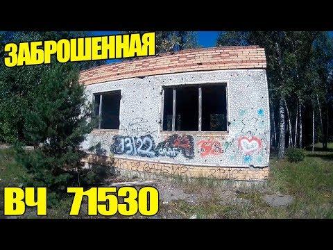 """Заброшенная в/ч 71530 """"Гений""""/Дрезна"""