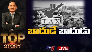 LIVE: బాదుడే బాదుడు | Top Story Debate | Special Live Show